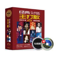 正版黑胶cd光盘车载音乐碟片一人一首经典老歌汽车无损CD唱片歌曲
