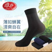 10双浪莎袜子男短袜春夏季超薄款男士短丝袜吸汗透气隐形中筒男袜