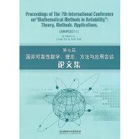 第七届国际可靠性数学、理论、方法与应用会议论文集
