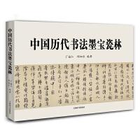中国历代书法墨宝瓷林