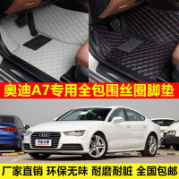 奥迪a7专车专用环保无味防水耐脏易洗超纤皮全包围丝圈汽车脚垫