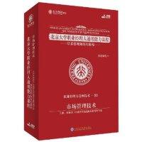北京大学职业经理人通用能力课程----市场管理技术 5DVD