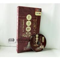 原装正版 王立群-读史记-汉武帝(di一部)(6DVD)央视百家精品系列视频光盘