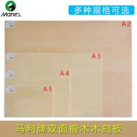 马利木刻版A4木刻板4k木板版画材料雕刻板A3画板8K/A2/16k
