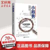 小趋势 决定未来大变革的潜藏力量 上海社会科学院出版社
