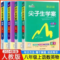 尖子生学案八年级上册语文数学英语物理人教版