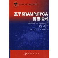 基于SRAM的FPGA容错技术