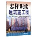 怎样识读建筑施工图
