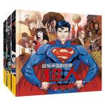 超级英雄的秘密:套装(全3册)