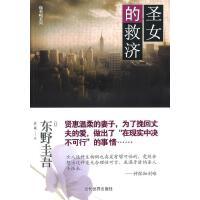 圣女的救济【正版书籍,单单特惠,可开发票】