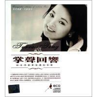 (CD)邓丽君:掌声回响 邓丽君