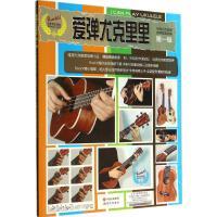 爱弹尤克里里(1)学弹尤克里里教程配套曲集 现代出版社