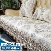沙发垫夏季欧式冰丝凉席高档奢华防滑组合套美式真皮沙发凉垫夏天