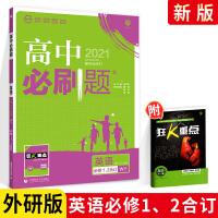 高中必刷题 英语必修1.2合订地方版 WY版外研版 外研社出版 高中英语必修一必修二高一高1上下册同步训练 理想数高考