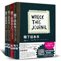 做了这本书4册 创意书籍全套 快乐大本营何炅推荐的书正版 做了这本书1+2+红色版+纸袋版 4本脑洞很大的解压艺术创作