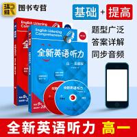 全新英语听力 高一 基础版+提高版 高中英语听力专项训练