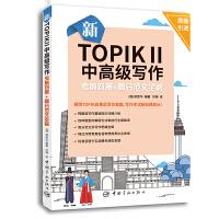 正版RT 新TOPIKⅡ中高级写作考前对策+高分范文全解 (韩)郑恩华,刘琳 外语 韩语 韩语教程 中国宇航出版社 9
