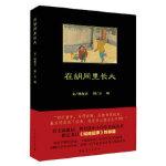 在胡同里长大 林海音,方砚 绘画 中国青年出版社