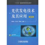 光伏发电技术及其应用 第2版 魏学业,王立华,张俊红 机械工业出版社