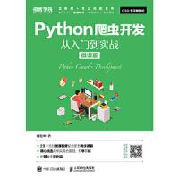【正版现货】Python爬虫开发 从入门到实战(微课版) 谢乾坤 9787115490995 人民邮电出版社