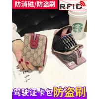 防盗刷女式卡包小巧精致高档驾驶证驾照皮套真皮行驶证大容量一体