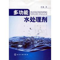 多功能水处理剂 肖锦 化学工业出版社【正版图书 质量优选 放心选购】