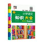 2020版小学语文知识大全(第六次修订)