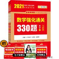 2021考研数学 2021李永乐・王式安考研数学强化通关330题・数学一 金榜图书
