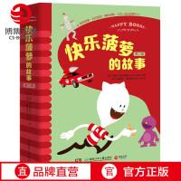 快乐菠萝的故事(共8册)第二辑 童书 亲子读物 智力开发全新正版