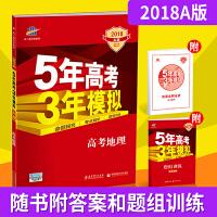曲一线官方正品 2019版 53A 地理 课标版 5年高考3年模拟高考总复习五年高考三年模拟
