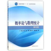 概率论与数理统计(第4版)(换封面) 编者:盛骤//谢式千//潘承毅