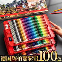 德国辉柏嘉72色48色经典油性彩色铅笔 红盒城堡彩铅笔填色上色笔