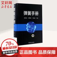 弹簧手册 张英会,刘辉航,王德成 主编