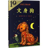 文身狗 (德)保罗・马尔(Paul Maar) 著;李士勋 译