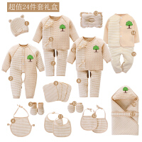 纯棉婴儿衣服新生儿礼盒套装春秋夏季0-3个月6初生满月宝宝