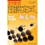 21世纪围棋定式新走向 江铸久,黄乃伟 蜀蓉棋艺出版社