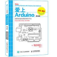 爱上Arduino 第3版 [美]Massimo Banzi Michael Shiloh 人民邮电出版社