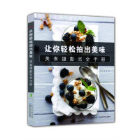 美食摄影完全手册 : 让你轻松拍出美味,(美)尼克尔斯杨,湖北科学技术出版社9787535274748