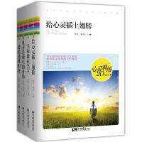 心灵鸡汤20年精华(全四册)