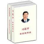 �近平�治��理政(中英文版套�b,平�b)