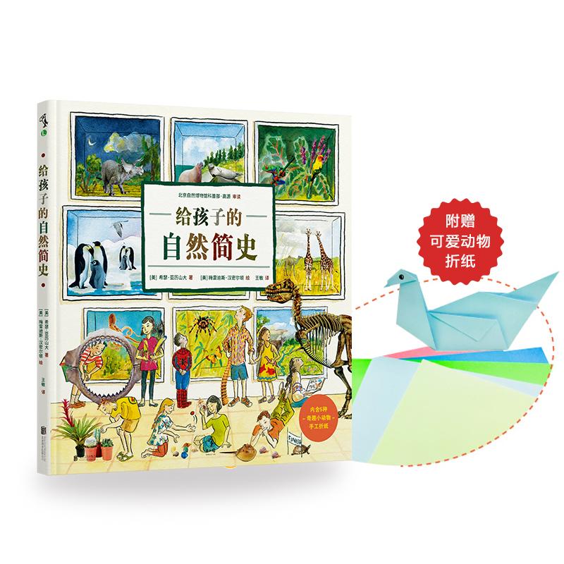 给孩子的自然简史全面展现地球与生命的演变历程,一部真正为孩子而写的自然简史百科,北京自然博物馆科普部高源审读,随书附赠可爱动物折纸。未小读出品