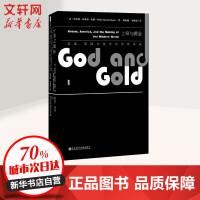 上帝与黄金:英国、美国与现代世界的形成 (美)沃尔特・拉塞尔・米德(Walter Russell Mead) 著;涂怡