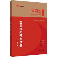 中公教育2021海南省公务员录用考试考试用书:全真模拟预测试卷申论(全新升级)