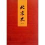 北京史(增订本) 北京大学历史系北京史编写组 9787200093056