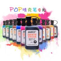 宝克POP补充液 POP唛克笔 POP广告笔墨水 MK800-25 单瓶装