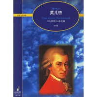 莫扎特G大调弦乐小夜曲(钢琴版) (奥)莫扎特 作曲 江苏文艺出版社