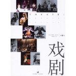 戏剧(第6版),(美)科恩(Cohen,R.) ,费春放,上海书店出版社9787806785010