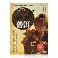 茶道普洱DVD光盘 普洱茶鉴别普洱品茗普洱收藏指导碟片