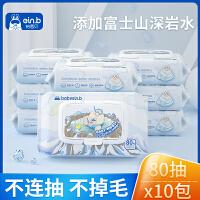 怡恩贝深岩水婴幼儿手口专用湿巾80抽10包