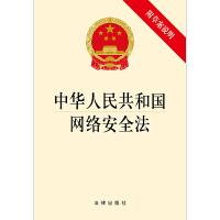 中华人民共和国网络安全法(附草案说明)团购电话4001066666转6